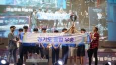 [KeG 2018] 경기도 종합우승 '쾌거' … 또다른 '스타 탄생' 기대