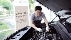 '火'날라…현대기아차, 8년 이상 노후 차량에 '무상점검 서비스'