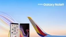 아시아나항공, '아시아나 갤럭시 Note9' 출시