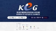 [대통령배 KeG 결산] 10돌 맞은 KeG, 가능성 확인한 e스포츠 '축제'로 발돋움