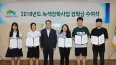 한국산림복지진흥원, 2018 녹색장학사업 장학금 수여