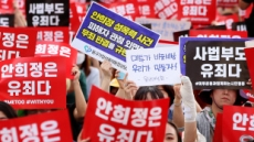 """'안희정 무죄' 거센 후폭풍…예비 법조인들 """"대법 판례보다 후퇴"""" 이례적 비난"""