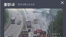 '일상'이 된  BMW 화재…중부내륙고속도로서 또 불