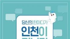인천시, 민선7기 시정비전(슬로건) 공모