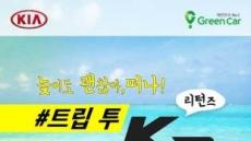 기아차X그린카, '신형 K3' 무료 시승 이벤트