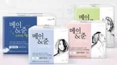 [신제품·신기술] 깨끗한나라, 소비자의견 반영 생리대 '메이앤준' 선보여