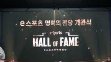 한국 e스포츠 전설 총 출동, 'e스포츠 명예의 전당' 개관