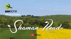 두 샤먼을 통해 깨닫는 삶의 진짜 의미…명품 힐링 영화 <샤먼로드> 주목