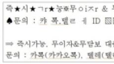 서울시, 민생범죄 수사에 AI기술 도입