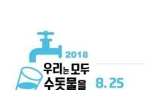 """""""우리는 수돗물을 먹습니다""""…'2018 수돗물 축제' 개최"""
