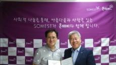 온해피-디아이오, '나눔문화' 업무협약 체결