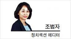 [데스크칼럼] '사람중심의 경제'가 사는 길