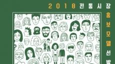 전통시장을 대표할 새 국민모델 선발대회 개최