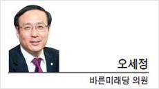 [세상속으로-오세정 바른미래당 의원] '나미야 잡화점' 주인에게서 배울 책임의식