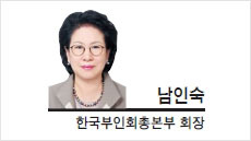 [특별기고-남인숙 한국부인회총본부 회장] 소비자가 느끼는 '문재인케어' 1년