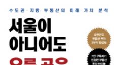 [베스트셀러]'죽고 싶지만 떡볶이는~' 3주 연속 1위…부동산 재테크서도 인기