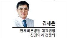 [헤럴드건강포럼-김세윤 연세바른병원 대표원장, 신경외과 전문의] 기침만 해도 척추골절?