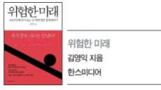 금융전쟁이 온다…한국경제는? 당신은?