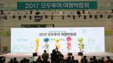 '세상의 모든 여행' 모두투어 여행박람회 31일 개막