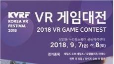 'VR 게임대전', KVRF 2018 현장 달군다