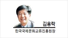 [헤럴드포럼-김용락 한국국제문화교류진흥원장] 글로벌 문화상생·다양성 확대 위한 한류 정책