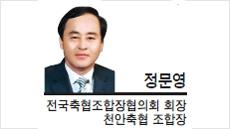 [헤럴드기고-정문영 전국축협조합장협의회장, 천안축협 조합장] 우리 축산업 보호 위한 골든타임 놓치지 않길…