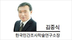 [헤럴드포럼-김종식 한국민간조사학술연구소장] '제 밥그릇' 못 챙기고 '공인 밥그릇'만 요구하는 사람들