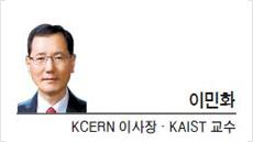 [세상속으로-이민화 KCERN 이사장·KAIST 교수] 4차산업혁명 막은 '데이터 쇄국주의' 혁파記