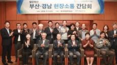 윤대희 신보 이사장, 부산ㆍ경남 중소기업과 '현장소통 간담회' 실시