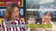 허영지-하현우 공개연애 주역은 '의문의 미행차량'