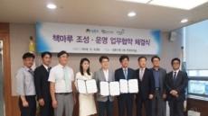 서울동인병원, 교보문고와 성동구청 책마루 운영 활성화 MOU 체결