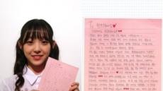 '프로듀스48' 막내라인 5명이 국프에게 쓴 깜찍한 감사편지