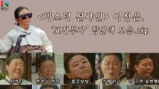 이정은, '미스터 션샤인' 함안댁 표정부자 등극,,25色 표정연기