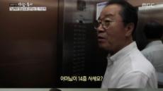 방송인 이상벽, 25층 살며 14층에 노모 모시기