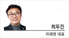 [CEO칼럼-최두진 미래엔 대표] 소비재 수출시장, 베트남 매력 더해진다