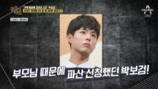 박보검 연대보증 피해로 한때 8억 빚더미→파산 신청