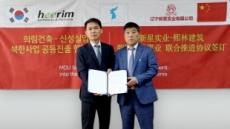 희림, 중국 최대 조선족 기업 신성실업과 북한사업 등 협력 약속