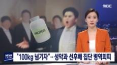 MBC '뉴스데스크', 서울 유명 성악과 선후배 집단 살찌우기 병역회피 적발