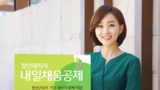 IBK기업은행, '청년재직자 내일채움 공제' 판매 개시
