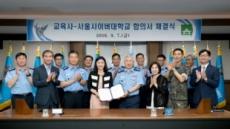 서울사이버대, 공군교육사와 교류협력 체결