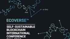 딜라이트체인, '자기지속적 블록체인 국제 컨퍼런스' 열어