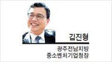 [세상읽기-김진형 광주전남지방 중소벤처기업청장] 청년창업의 핵심 요소 '아이디어와 용기'