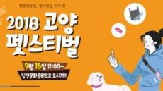 """""""해피야, 주말에 호수공원 '펫스티벌' 가볼래?"""""""