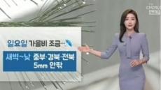 """""""오늘부터 1일""""…김종민, 기상캐스터 황미나에 고백"""