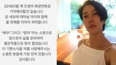 '실검 1위' 진서연 대체 누구?…'독전' 끝내고 베를린서 태교중