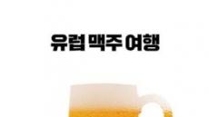 [신간] 맥주 애호가들의 지침서가 될 '유럽 맥주 여행'