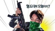 배효원 '스토킹男'출연…영화 '로마의 휴일' 내용은?