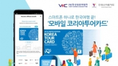 스마트폰 하나로 한국여행 끝! '모바일 코리아투어카드' 나왔다