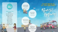 휠체어 탑승설비 갖춘 고속ㆍ시외버스 개발…내년 하반기 도입