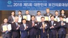 '2018 제5회 대한민국보건의료대상' 시상식